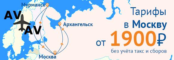 Из Архангельска и Мурманска в Москву от 3300 рублей