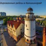 Субсидированные авиабилеты из/в Калининград